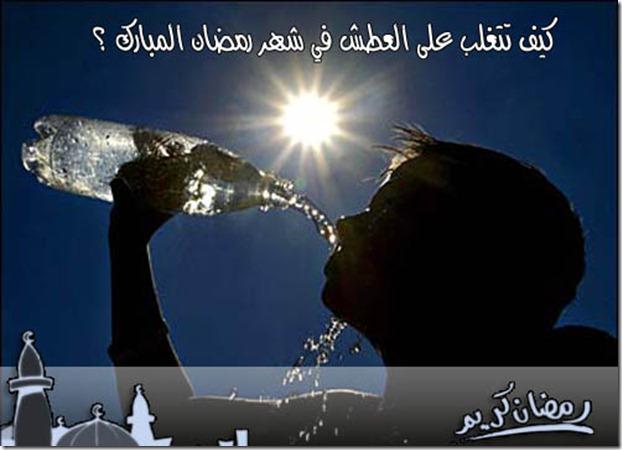 مقاومة العطش في رمضان